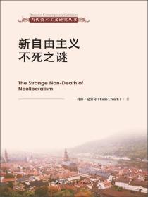 当代资本主义研究丛书:新自由主义不死之谜