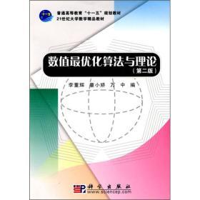 数值最优化算法与理论第二2版李董辉童小娇科学出版社9787030268433