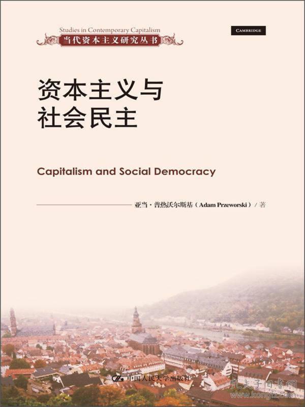 资本主义与社会民主