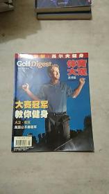 体育大观 (高球版)2002年8月号