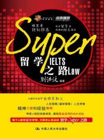 留学SUPER之路