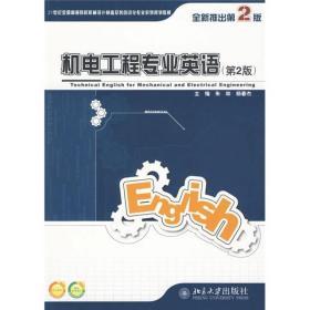 21世纪全国高等院校机械制造及自动化专业系列规划教材:机电工程专业英语(第2版)