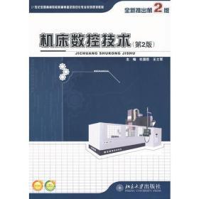 机床数控技术 杜国臣 第2版 9787301165195 北京大学出版社