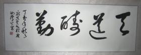 庞真贵 行草50*135 P1209-208