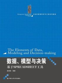 数据、模型与决策·基于SPREADSHEET工具/21世纪管理科学与工程系列教材