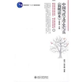 中國當代文學史寫真(簡明讀本)