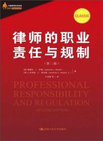 中国律师实训经典:律师的职业责任与规制(第2版)