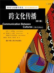 跨文化传播:Communication Between Cultures(6th Edition)