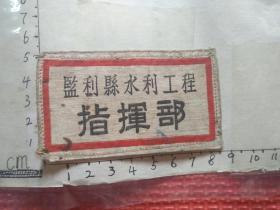 1954年监利县水利工程指挥部胸牌一枚    经典少见