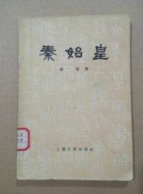 稀少版本:秦始皇(1956年一版一印)