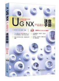 UG NX产品设计速查手册