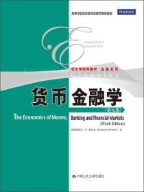 货币金融学-(第九版) 弗雷德里克·S·米什金 9787300173740