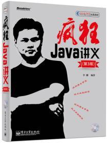 疯狂Java讲义:第3版