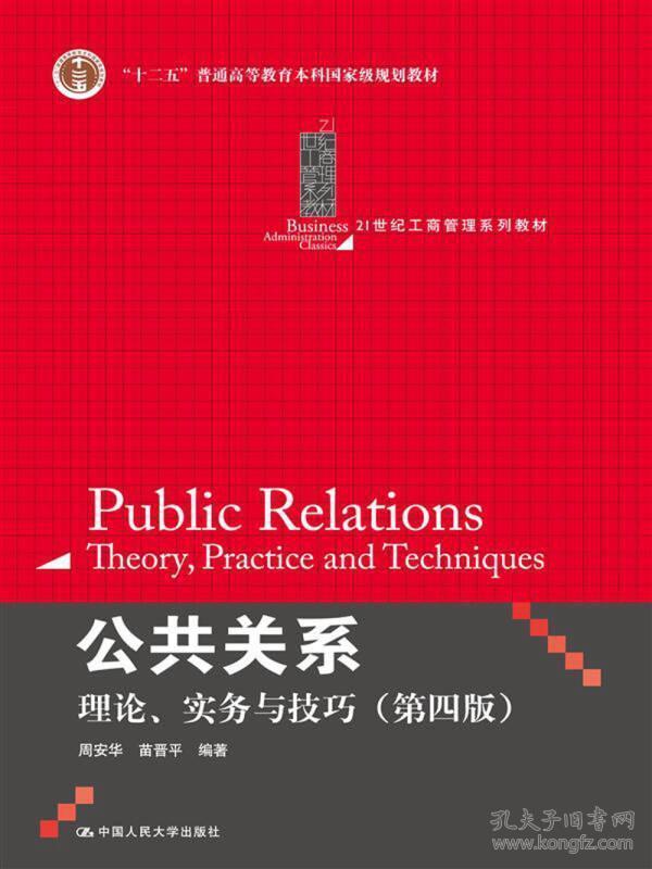 公共关系:理论、实务与技巧