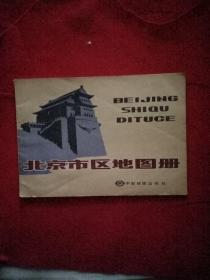 北京市区地图册