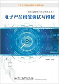 电子产品组装调试与维修李洪群,闫丽华 主编