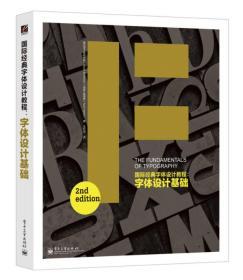 国际经典字体设计教程:字体设计基础