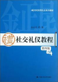 社交礼仪教程(第四版)(21世纪实用礼仪系列教材)