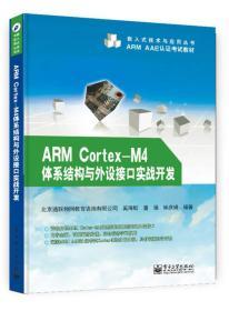ARM Cortex-M4体系结构与外设接口实战开发