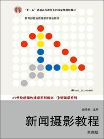 21世纪新闻传播学系列教材:新闻摄影教程-第四版(本科教材)
