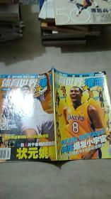 NBA 体育世界 灌篮 2002年第5期