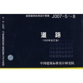 J007-5~8道路(国家建筑标准设计图集)—建筑专业