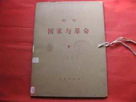 列宁国家与革命 《全二册》(16开盒装)