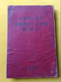 1951年山东省工农兵劳动模范代表会议纪念刊16开精装本包老稀少