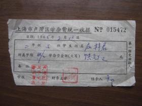 1965年上海市卢湾区第三中心小学学杂费收款单