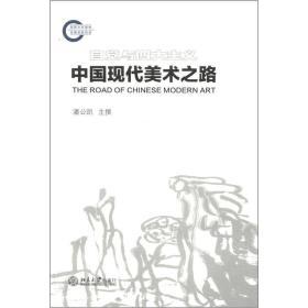 中国现代美术之路