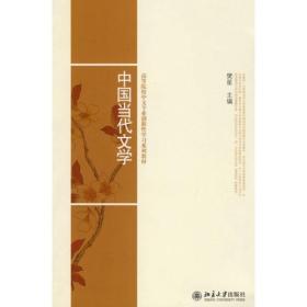 中國當代文學