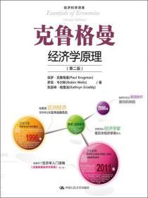 经济科学译库:克鲁格曼经济学原理(第2版)