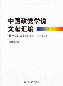 中国正常学说文献汇编-借用与幻灭(1894.11-1914.3)-第一卷