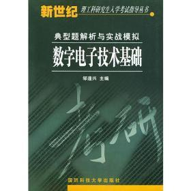 数字电子技术基础典型题解析与实战模拟——新世纪理工科研究生入学考试指导丛书