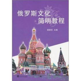 当天发货,秒回复咨询正版2手  俄罗斯文化简明教程   袁顺芝如图片不符的请以标题和isbn为准。