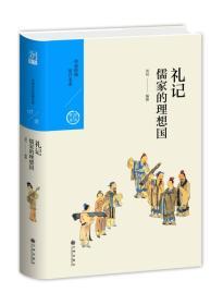 儒家的理想国:礼记(中国历代经典宝库第一辑07)