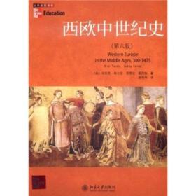 西欧中世纪史