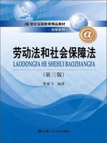 劳动法和社会保障法(第3版)/21世纪远程教育精品教材·法学系列