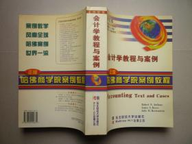 哈佛商学院案例教程 会计学教程与案例:英文版·第九版(16开本)