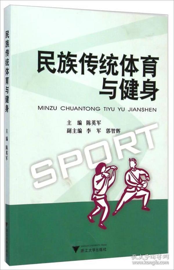 民族传统体育与健身
