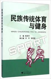 民族传统体育与健身 陈英军 李军郭智辉 浙江大学出版社 9787308096072