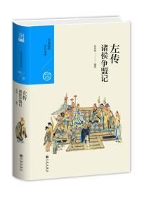 诸侯争盟记:左传(中国历代经典宝库第一辑08)