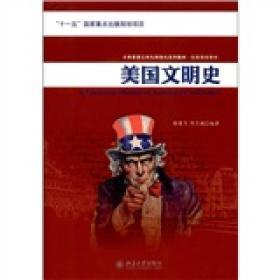 美国文明史