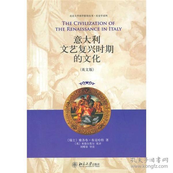 意大利文艺复兴时期的文化:北京大学西学影印丛书