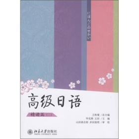 高级日语:精读篇(2)
