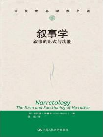 叙事学 叙事的形式与功能