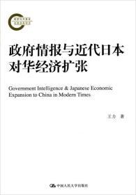 政府情报与近代日本对华经济扩张