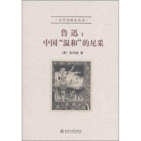 """鲁迅:中国""""温和""""的尼采"""
