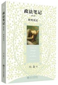 政法笔记(增订版)(附利未记)