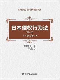 日本侵权行为法(第4版)(外国法学教科书精品译丛)